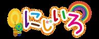 にじいろ修正ロゴ.png