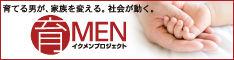banner_ikumen.jpg