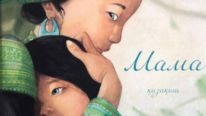 Элен Дельфорж бен Квентин Гребанның «Мама» атты жыр-альбомы қазақ тіліне аударылды