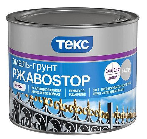 Эмаль-грунт РжавоStop ПРОФИ серебряная п/гл 0,5кг ТЕКС