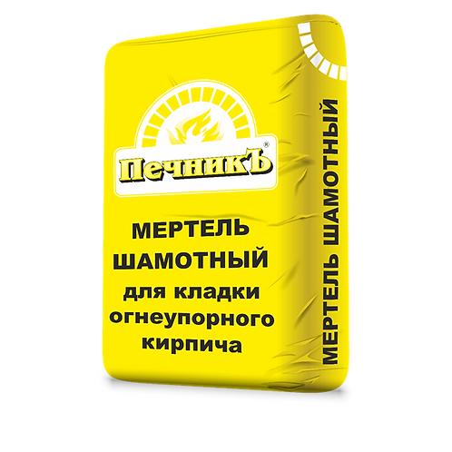 Мертель шамотный для кладки огнеупорго кирпича Печникъ, 20кг