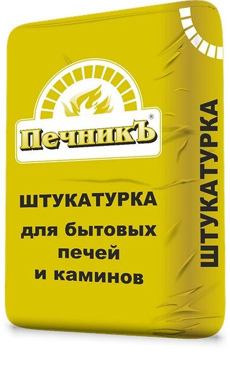 Штукатурка для бытовых печей и каминов Печникъ, 20кг