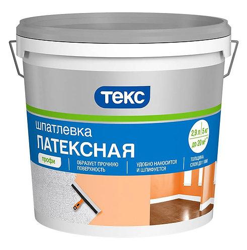 Шпатлевка Латексная ПРОФИ 5кг ТЕКС (25шт/уп)