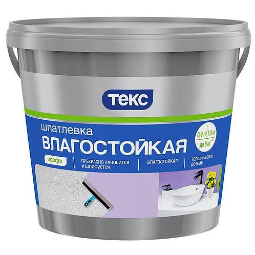 Шпатлевка Влагостойкая ПРОФИ 0,9л/1,5кг ТЕКС