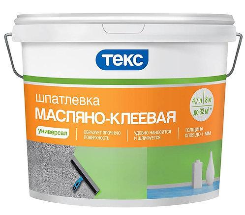 Шпатлевка Масляно-клеевая УНИВЕРСАЛ 8кг ТЕКС (1шт/уп)