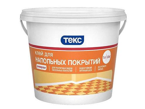 Клей для напольных покрытий УНИВЕРСАЛ 1,4кг ТЕКС (18шт/упак)