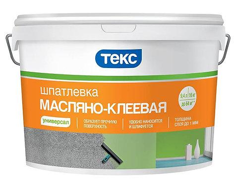 Шпатлевка Масляно-клеевая УНИВЕРСАЛ 16кг ТЕКС (1шт/уп)