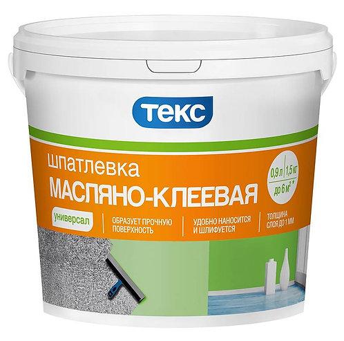 Шпатлевка Масляно-клеевая УНИВЕРСАЛ 1,5кг ТЕКС (18шт/уп)