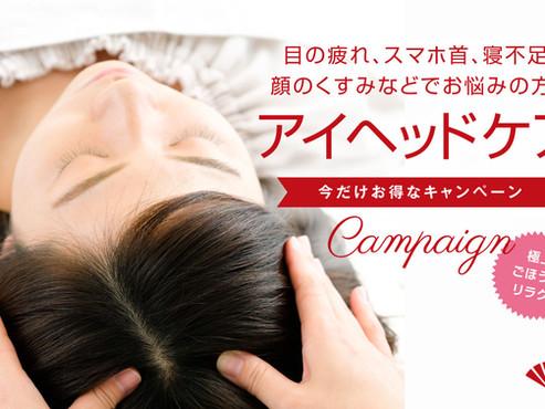 アイヘッドケアキャンペーン12/1(日)〜1/31(金)