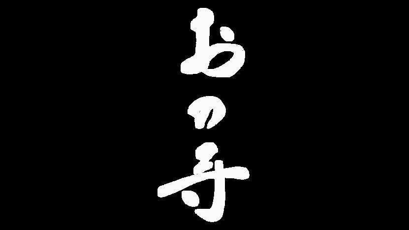 神楽坂 おの寺