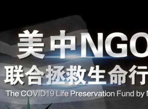 """""""美中NGO联合拯救生命行动"""" 项目公示,第二批物资抵达纽约!"""