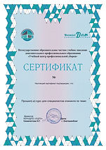 сертификат уцпу.jpg