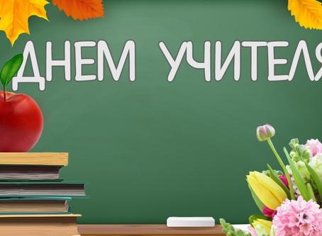 Поздравляем с Днем Учителем!