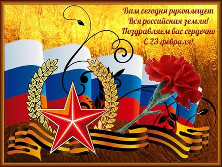 С 23 февраля Наши защитники!!!