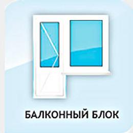 Балконный блок с двух сторон