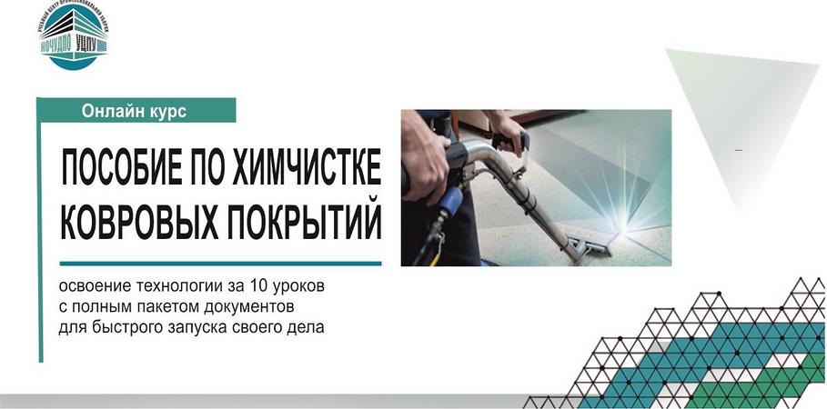 Screenshot_2020-11-24 НОЧУ ДПО Учебный ц
