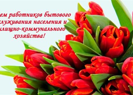 Поздравляем с День работников бытового обслуживания населения и жилищно-коммунального хозяйства