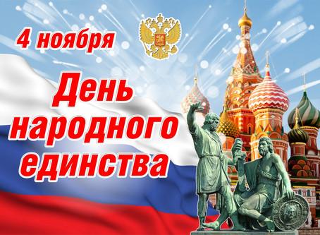 С днем народного единства.