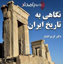 Negaahi be Taarikhe Iran.jpg