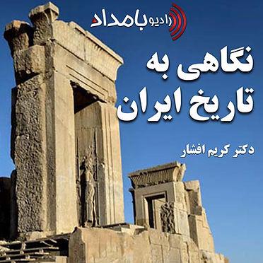 نگاهی به تاریخ ایران