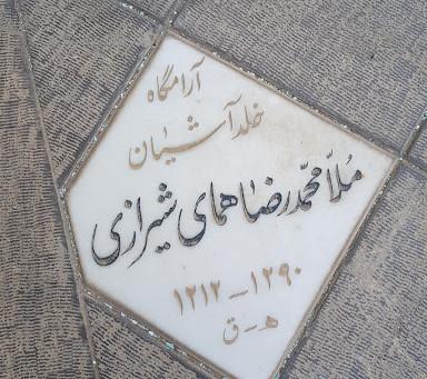 شعر و شکر 18 - همای شیرازی، حافظ، آینه