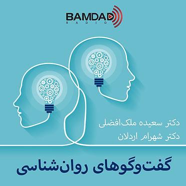 گفتوگوهای روانشناسی