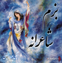 Bazme Shaa-eraaneh.jpg