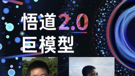 FastMoE and Wu Dao 2.0 - behind the scenes with two authors of the recent Chinese AI breakthrough