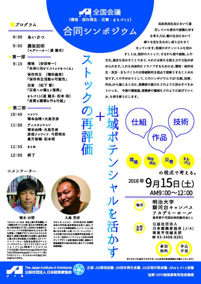 JIA建築家大会2018東京
