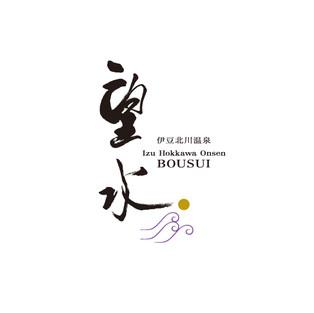 北川温泉 望水 ロゴデザイン