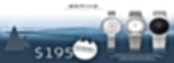 Bering retailer website banner