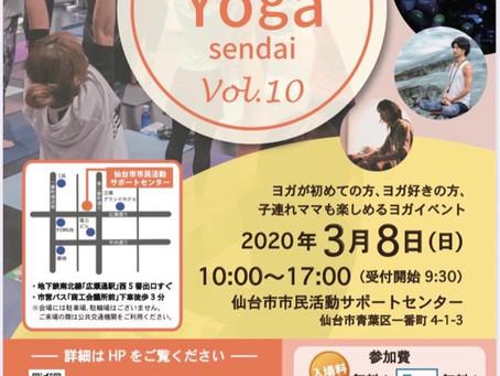 Peaceful Yoga sendai vol.10 フライヤーあります