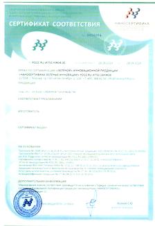 Сертификация зеленой продукции.png