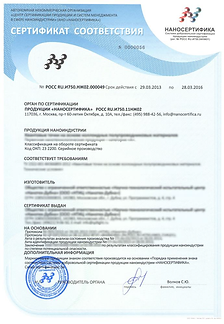 Сертификация продукции наноиндустрии.png