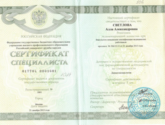 4 Сертификат специалиста - дерматовенеро