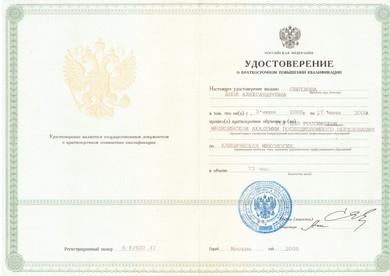 6 Удостоверение о повышении квалификации