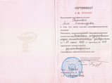 3 Сертификат специалиста - дерматовенеро