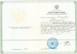 7 Удостоверение о повышении квалификации