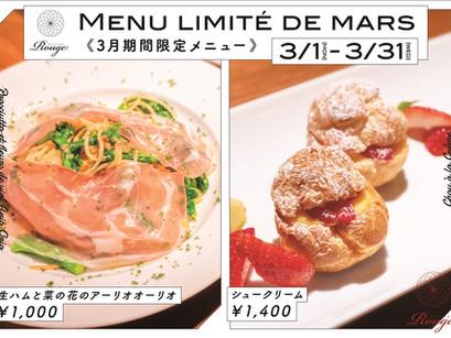 【3月限定】ホワイトデー×フレンチ 期間限定!濃厚シュークリームと春の旬パスタ