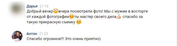 Отзывы фотографу Подольск