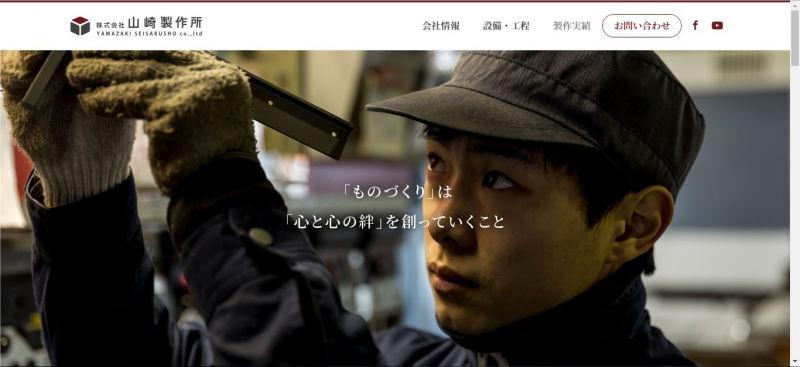 s_yamazaki-metal.jpg