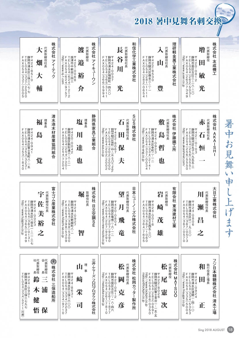 s_Sing201808-P18.jpg