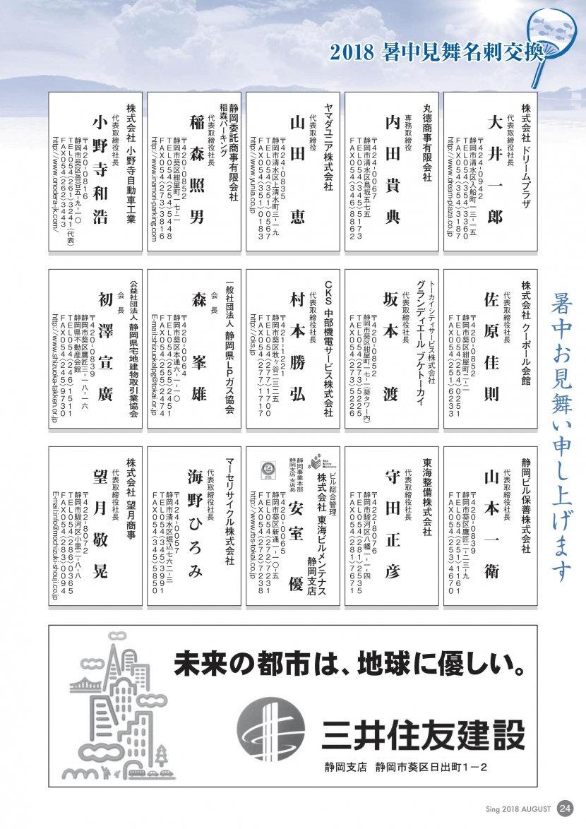 s_Sing201808-P24.jpg