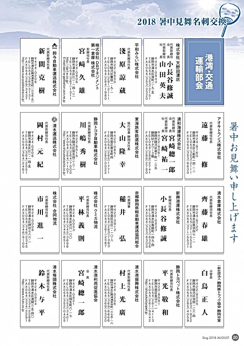 s_Sing201808-P20.jpg