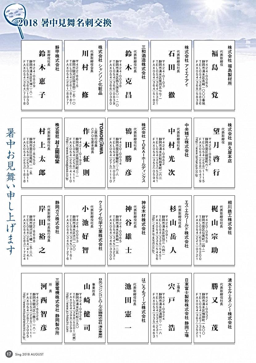 s_Sing201808-P17.jpg