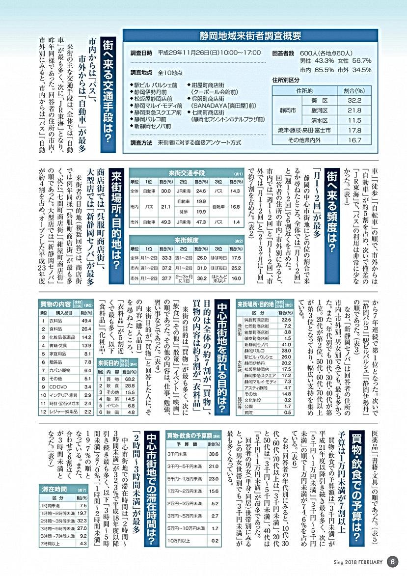 s_201802-P6.jpg