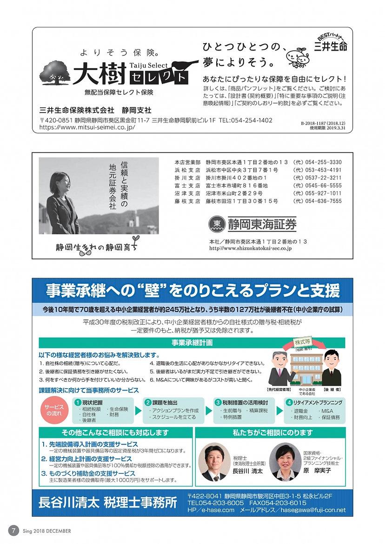 s_201812-P7.jpg