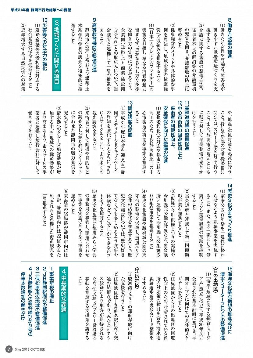 s_201810-P7.jpg