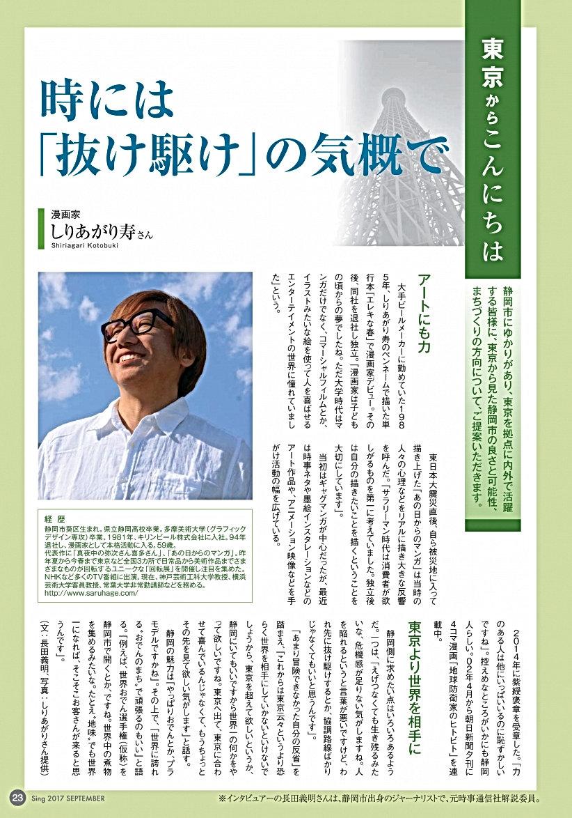 s_Sing201709-P23.jpg