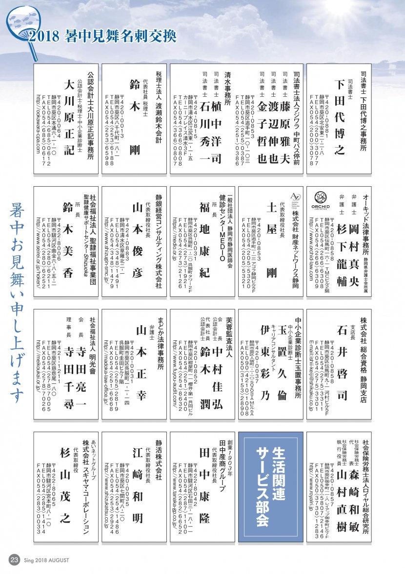 s_Sing201808-P23.jpg